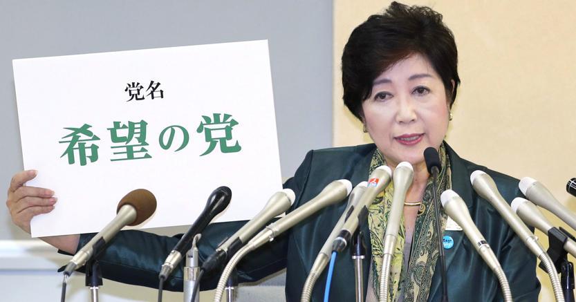 Yuriko Koike (Ap)